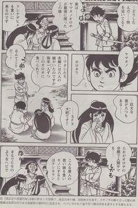古事記31