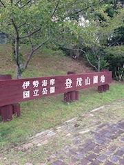 ともやま公園1