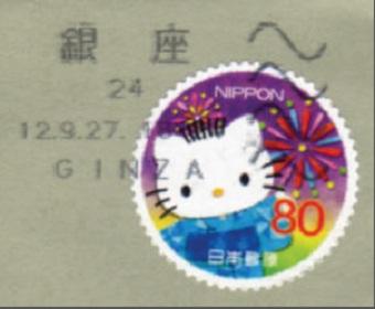 kity切手