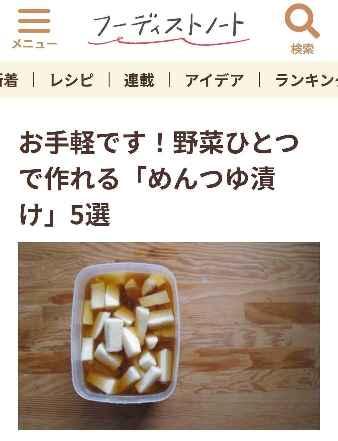 「めんつゆ漬け」5選_top
