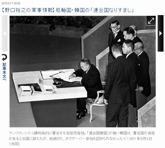 枢軸国・韓国の「連合国なりすまし」