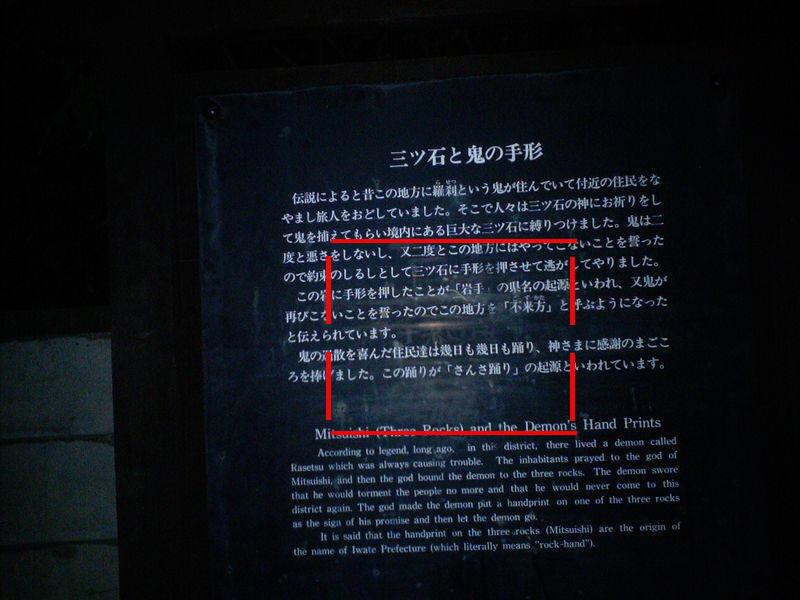 パワースポット 三ツ石神社6