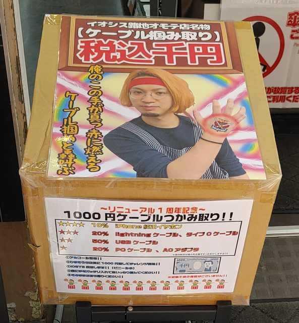 ケーブルつかみ取り1千円