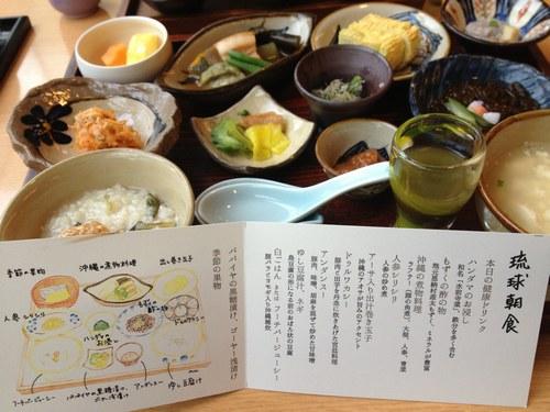 5朝食 琉球朝食1500.jpg