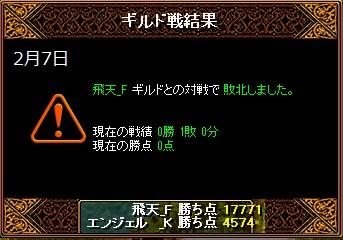 2月7日 VS飛天様.jpg