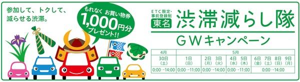 東名渋滞減らし隊GWキャンペーン