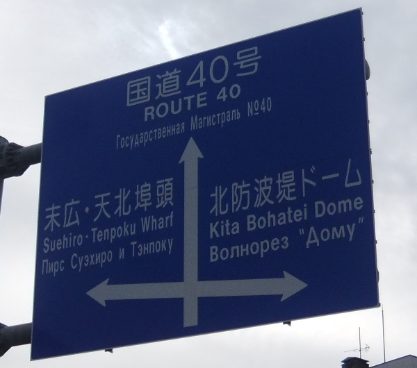 稚内フェリーターミナル近くの標識
