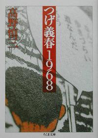 『つげ義春1968』4