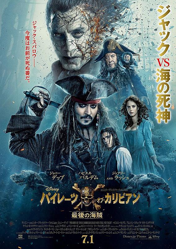 wパイレーツ・オブ・カリビアン 最後の海賊.jpg