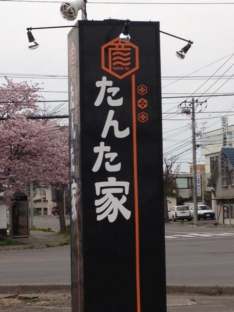 帯広カレーうどん1.JPG