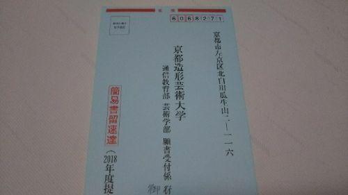 大学 京都 通信 芸術