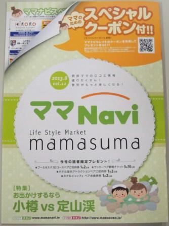 ママNavi vol.12.jpg