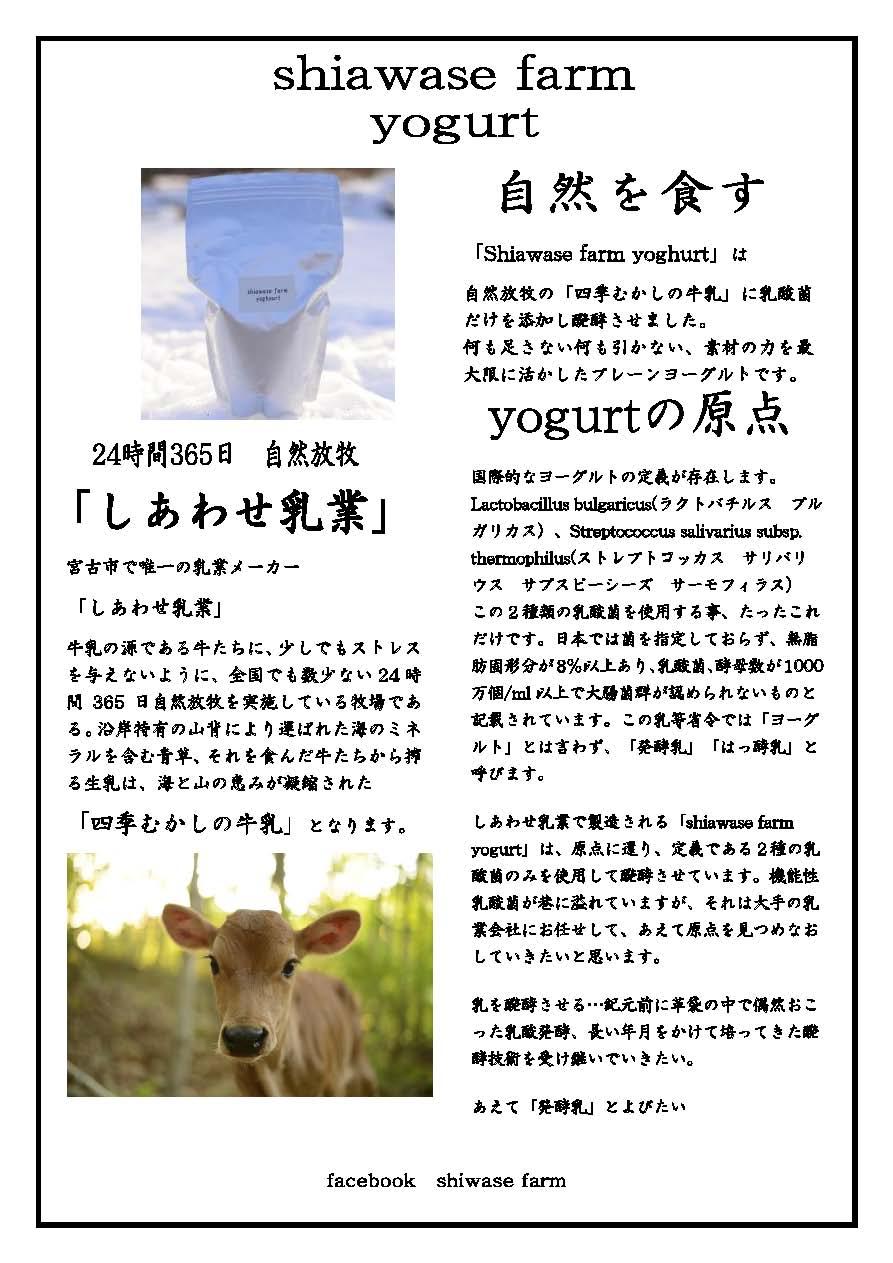 ヨーグルト商品説明2015年牛バージョン.jpg