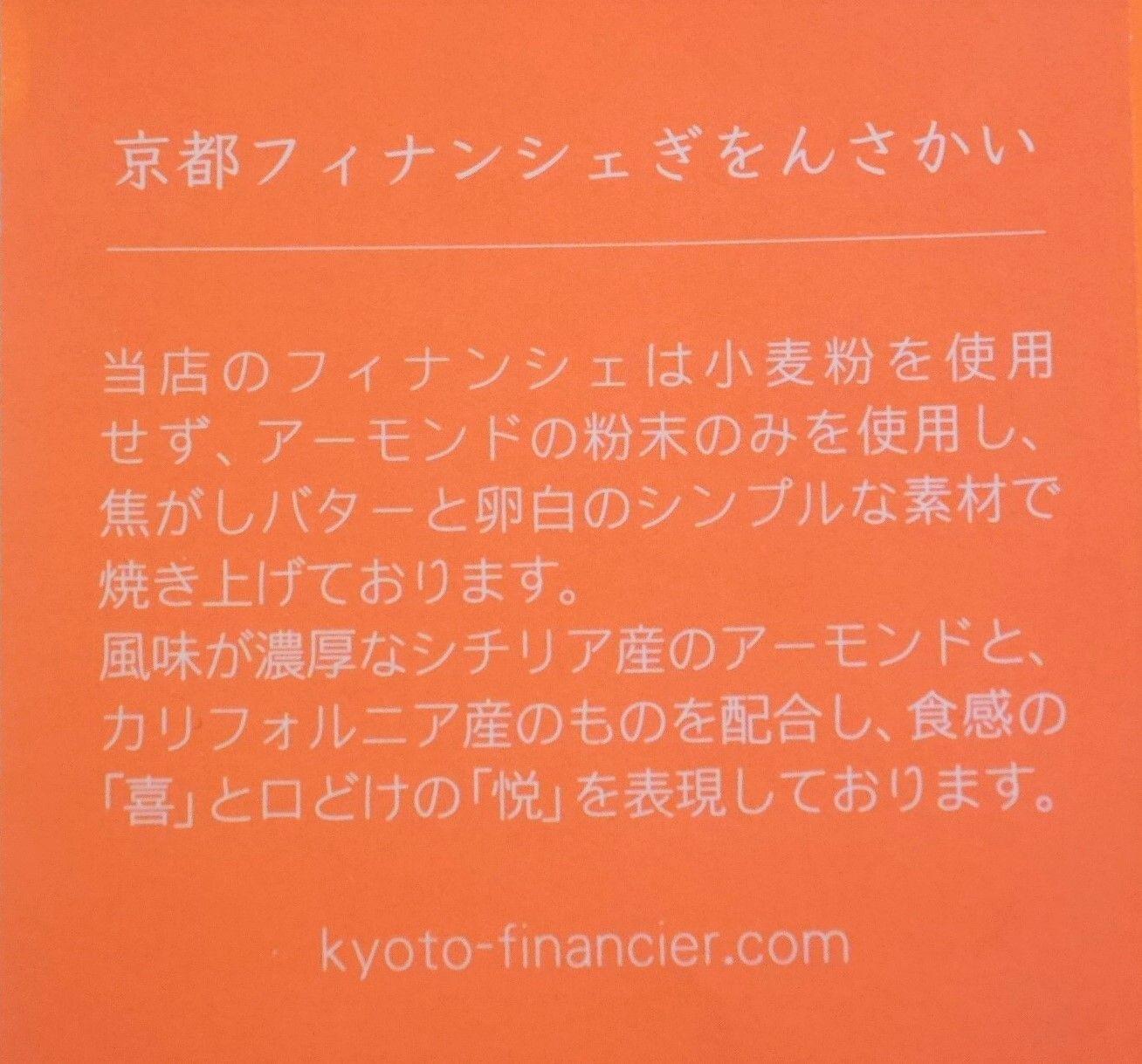 京都フィナンシェ_説明