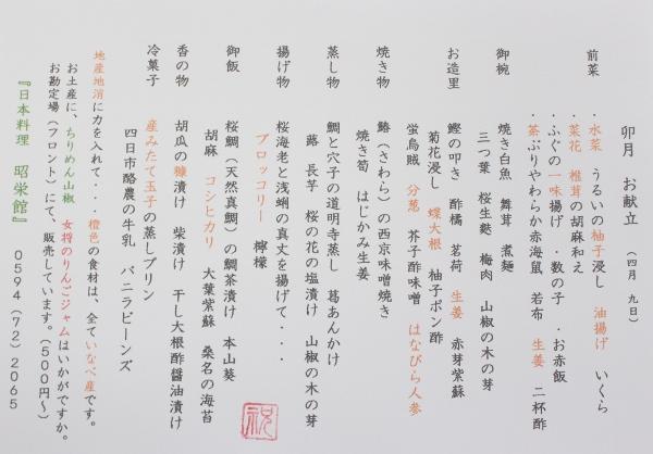 6名様 お子様3名様 古希のお祝い 1組目 (600x418).jpg