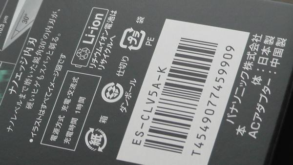 ES-CLV5A ES-LV5A 本体は日本製 ACアダプターは中国製
