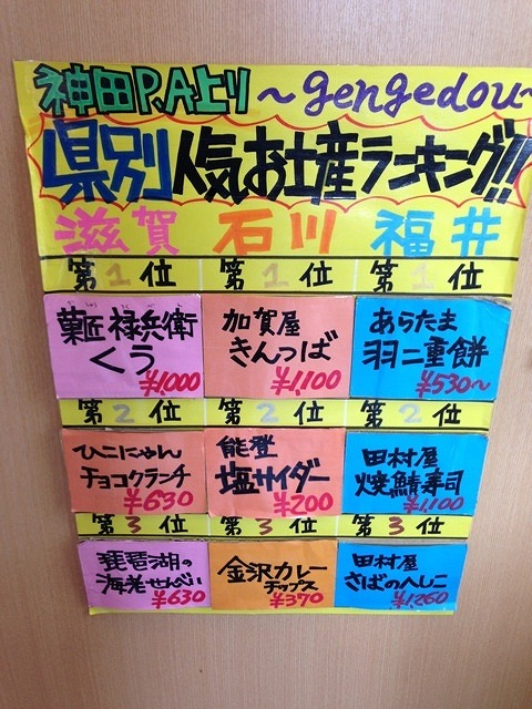 神田PAポップ11