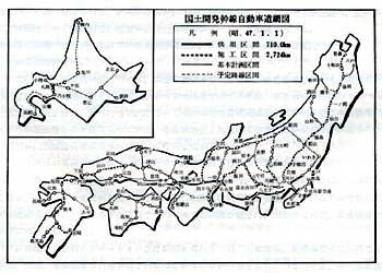 日本列島改造論・・・田中角栄内閣成立 | チューさんの今昔ばなし ...