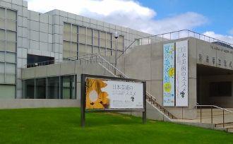県立 近代 美術館 群馬