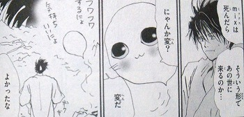 とらじ 漫画 ネタバレ