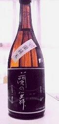 室蘭のお酒.jpg