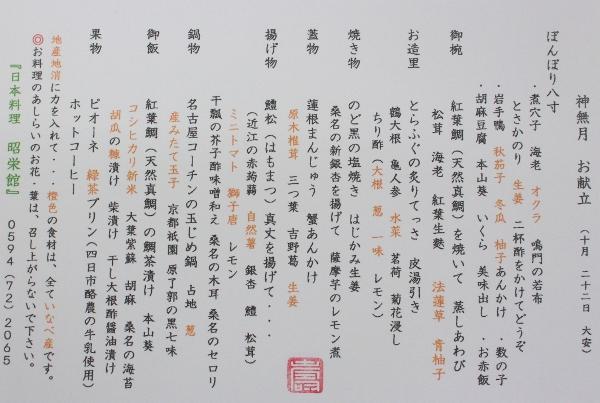 ご結納6名様 (600x403).jpg
