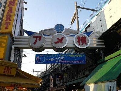 アメ横あまちゃん2013年7月