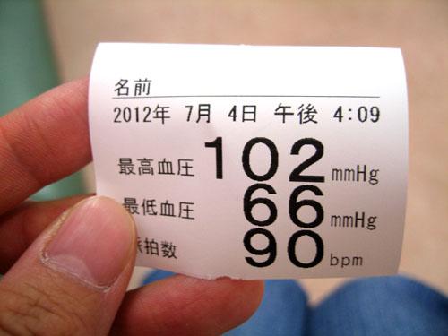 2012.7.31blog4.JPG