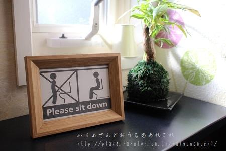 トイレでのお願い.jpg