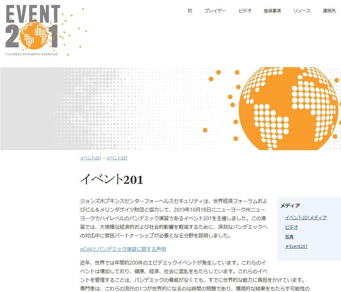 イベント 201