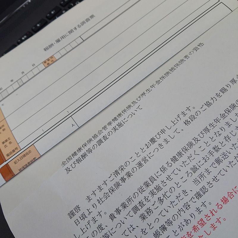 調査 票 雇用 に関する 報酬