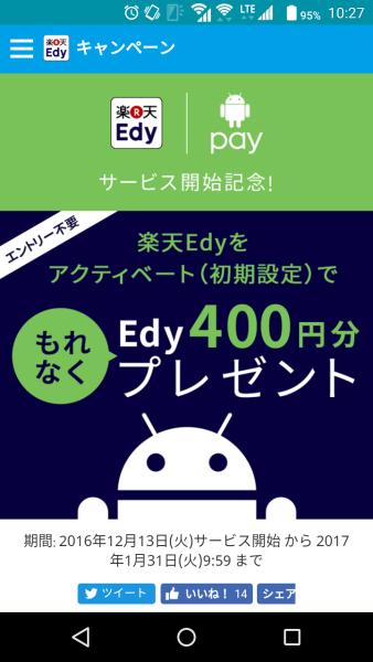 Android Pay 楽天Edyをアクティベートで400円分Edy