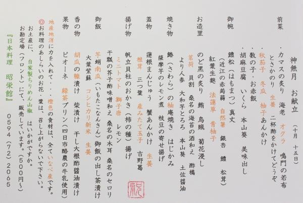 お食い初め10名様 還暦5名様お子様1名様 (600x403).jpg