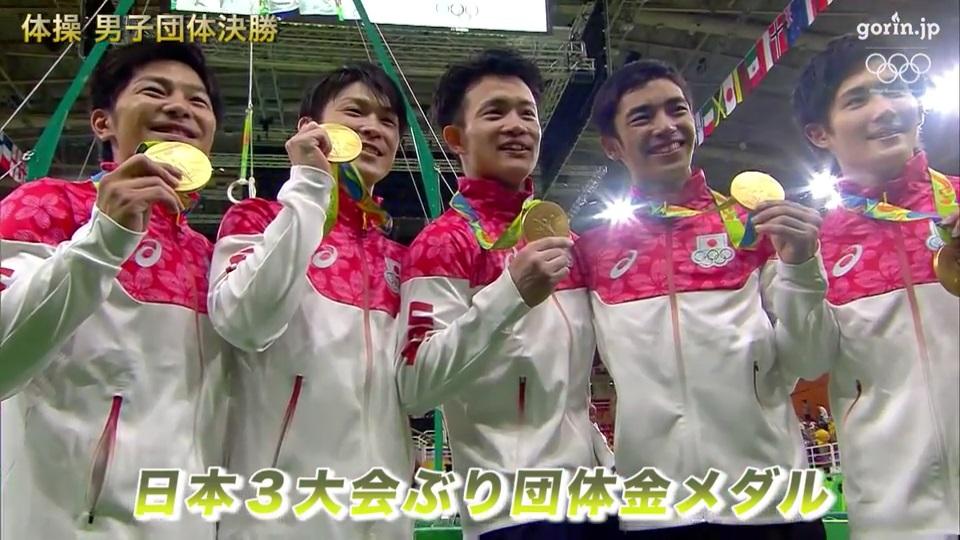 体操男子団体 金メダル