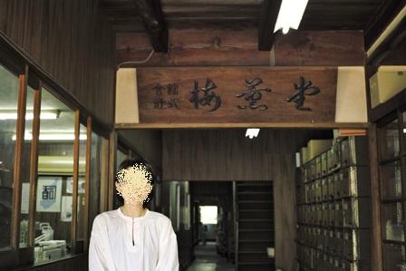 梅薫堂.jpg