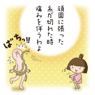 めぐちゃん_頑張る.jpg