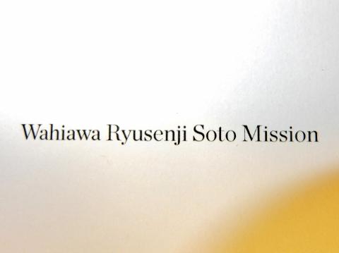 WAHIAWA RYUSENJI SOTO MISSIO ハワイ 寺院 龍仙寺 オアフ お守り 桜 さくら