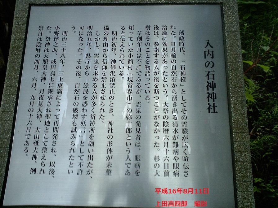 入内神社1