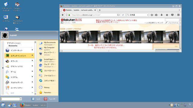 Q4OS 2.4のデスクトップ