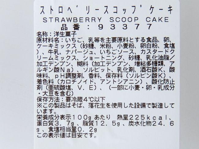 コストコ ブログ レポ ストロベリー スコップケーキ 円 ScoopCake
