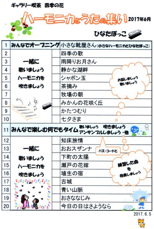 6月ハーモニカ.jpg