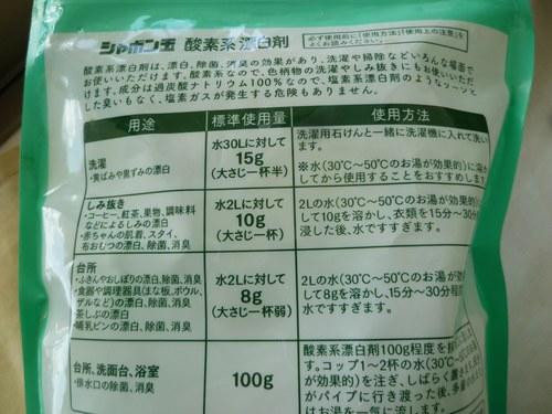 2漂白剤5001.jpg