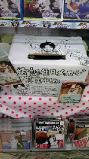 高尾誕生日メッセージボックス