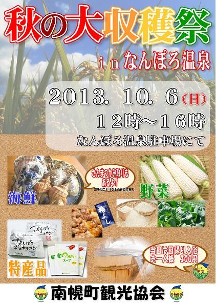 南幌秋の収穫祭.jpg
