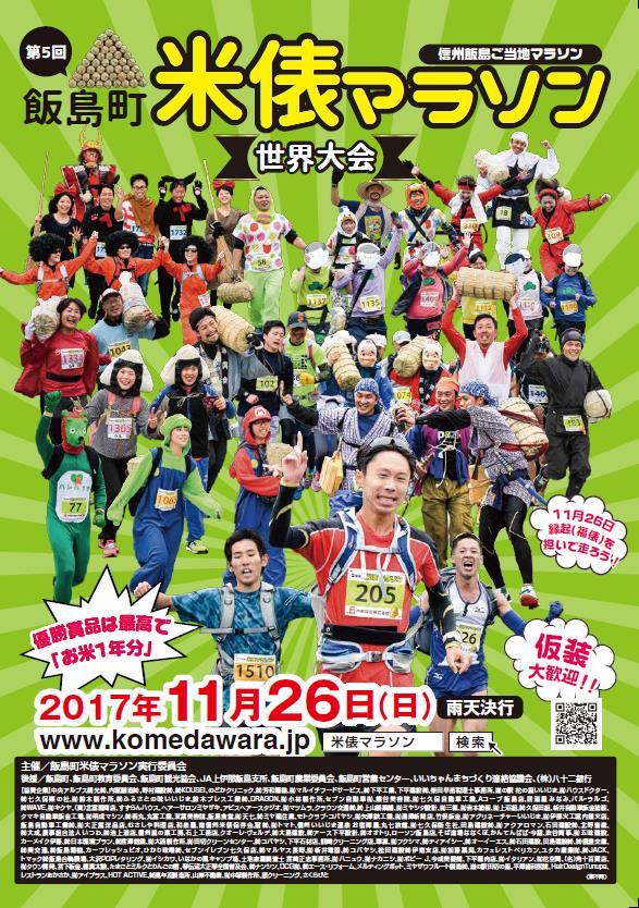 米俵マラソン2017