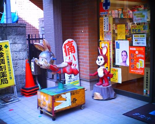 エスエス製薬のマスコットキャラクターの、ピョンちゃんのなんかレトロでキュートでほのぼのしている姿をVQ1015 R2で撮った写真です
