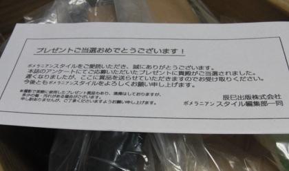 2013.12.大当たり5.JPG