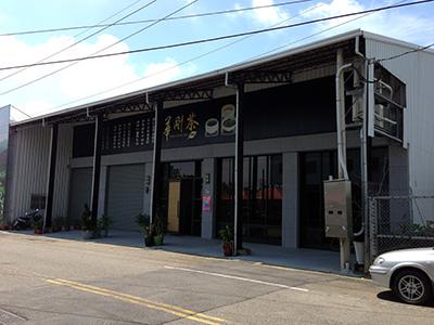 華剛茶業の新オフィス