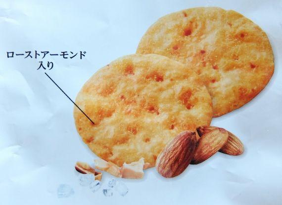 コストコ レポ ブログ 燻製 アーモンド煎餅 878円 金吾堂製菓の アーモンドせんべい