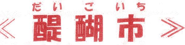 3-12醍醐寺チラシ-3a.jpg
